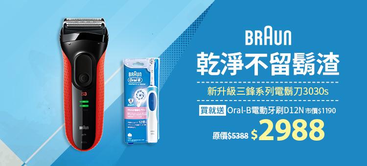 百靈電鬍刀送牙刷