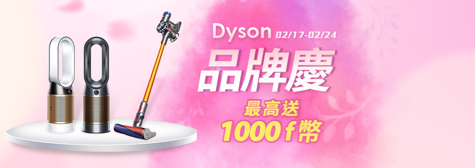 dyson滿額最高送1000 f幣