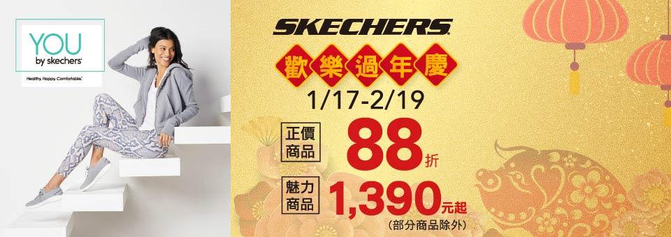 SKECHERS88折