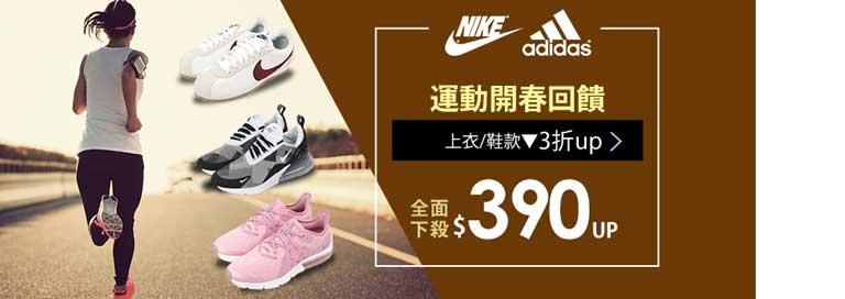 Nike|AD激降3折up