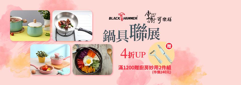 BH×掌廚鍋具4折起