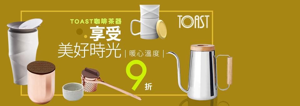 TOAST咖啡茶器 9折