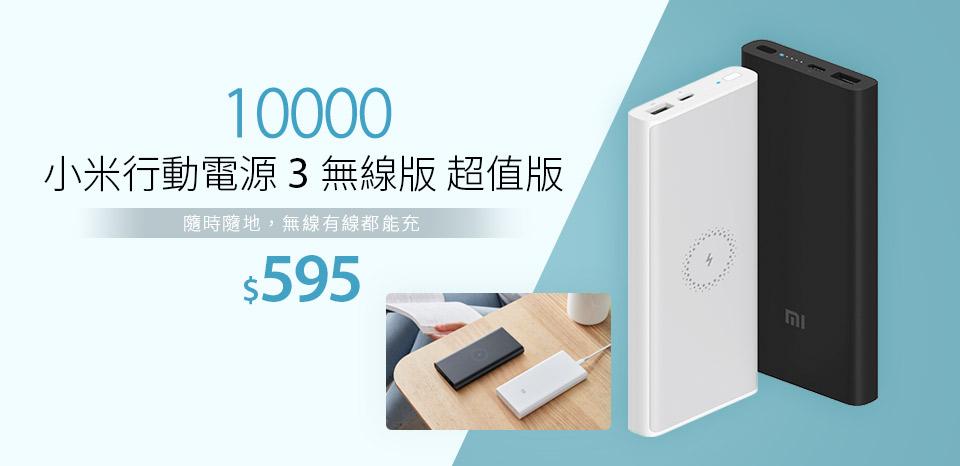 10000 小米行動電源 3 無線版 超值版