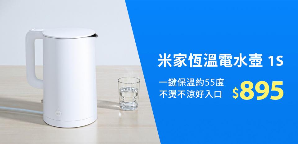 米家恆溫電水壺 1S