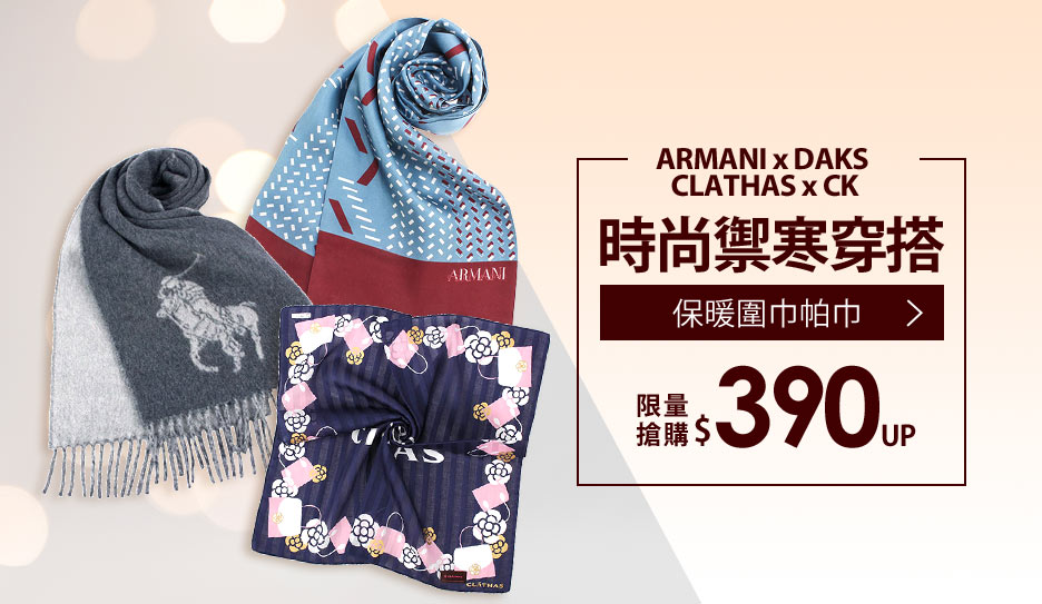 歐系圍巾帕巾↘$390up