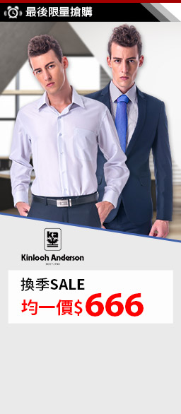 金安德森 襯衫/領帶/皮帶↘均一價666