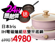 IRIS超值組+送兩平底鍋