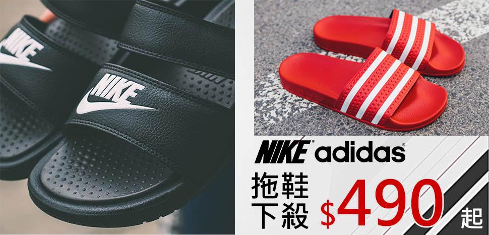 NIKE adidas拖鞋下殺490元up
