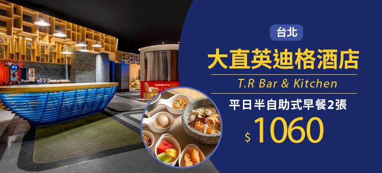 台北大直英迪格酒店