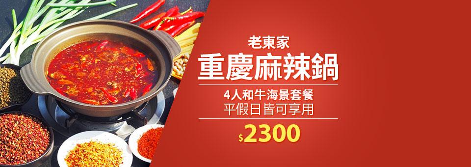重慶麻辣鍋