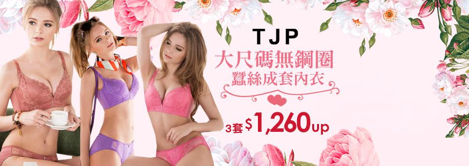 TJP微醺蜜糖大尺碼無鋼圈蠶絲內衣(3套組)