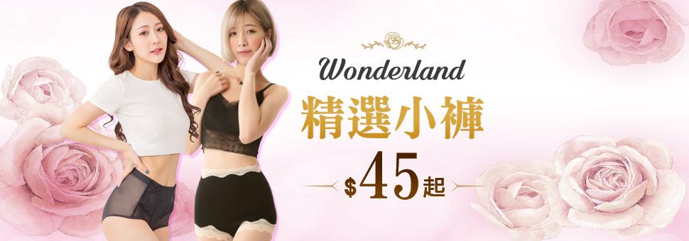 Wonderland 小褲$45起