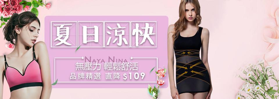 Naya Nina運動塑身內衣褲$109起