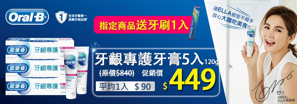 全球No.1牙醫推薦品牌★送流線型軟毛牙刷
