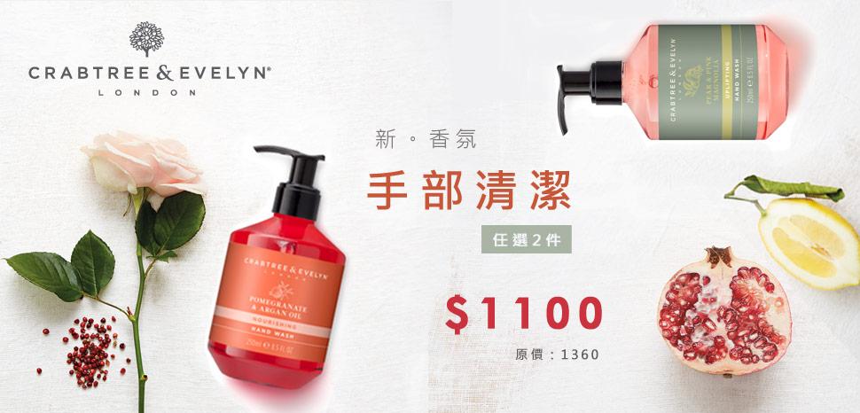 新香氛洗手精任2件$1100