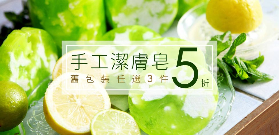 Fresh Line│手工皂直降5折