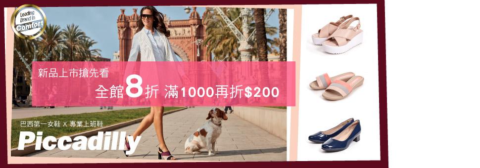 巴西第一女鞋新品搶先上市滿千折二百▼領券再折