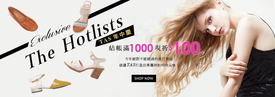 TAS專櫃女鞋年中慶滿千折百▼領券再折