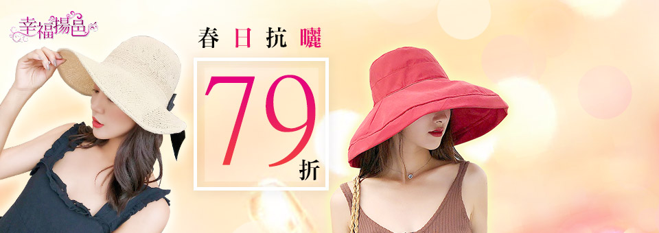 春日防曬236起