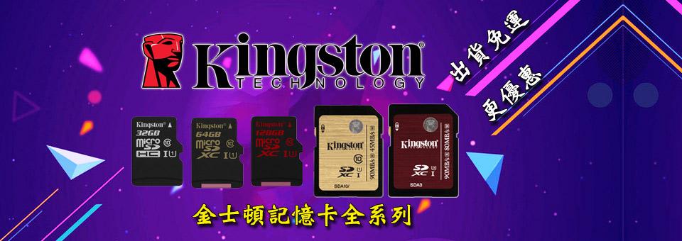金士頓記憶卡全系列抗漲價★出貨免運費