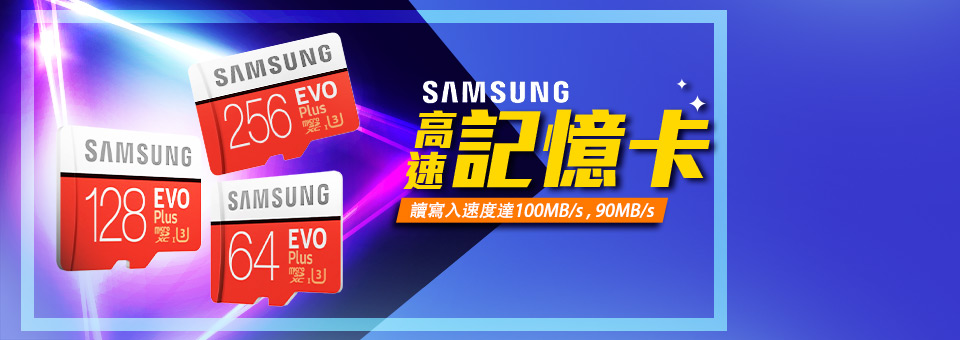 Samsung 三星高速記憶卡