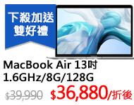 Apple MacBook Air 13吋 1.6GHz/8G/128G筆記型電腦(MREA2TA/A)銀