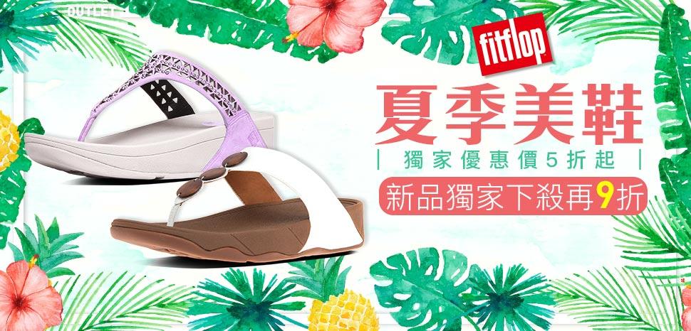 FitFlop™夏季美鞋獨家↘5折起