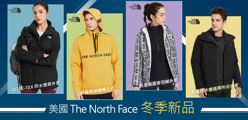 美國 The North Face