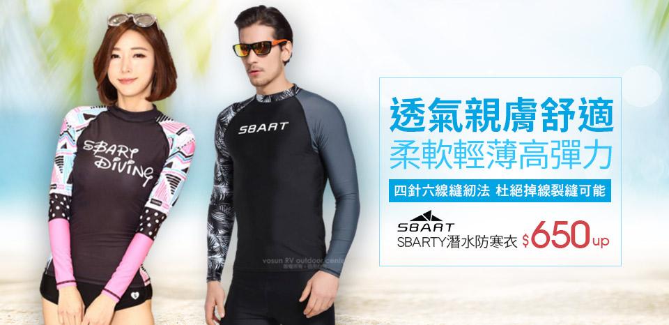 SBARTY潛水衣