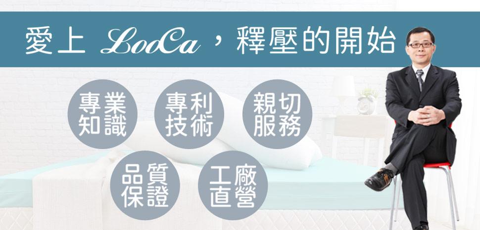 Looca 專業床墊