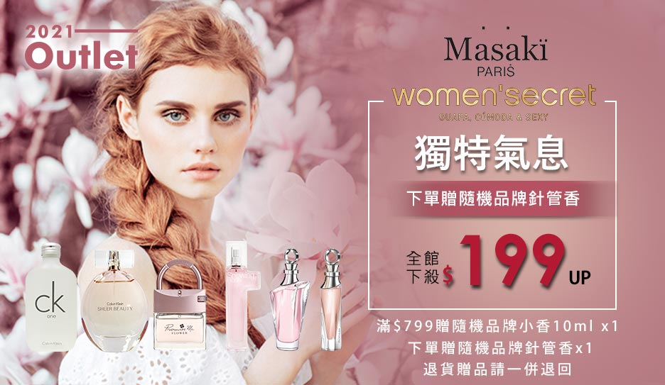 Masaki 歐美香水聯合特賣↘$199up