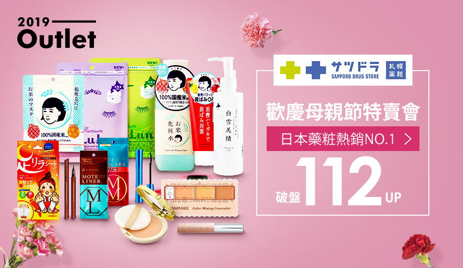 札幌藥粧↘112up