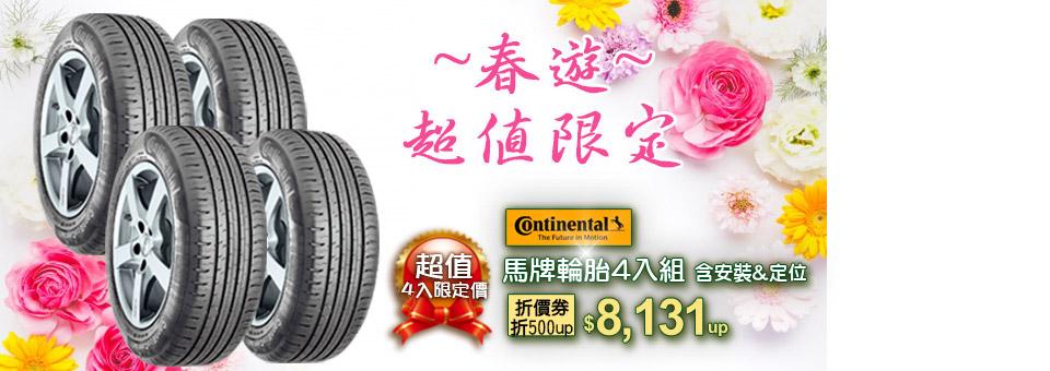 輪胎4入超值價