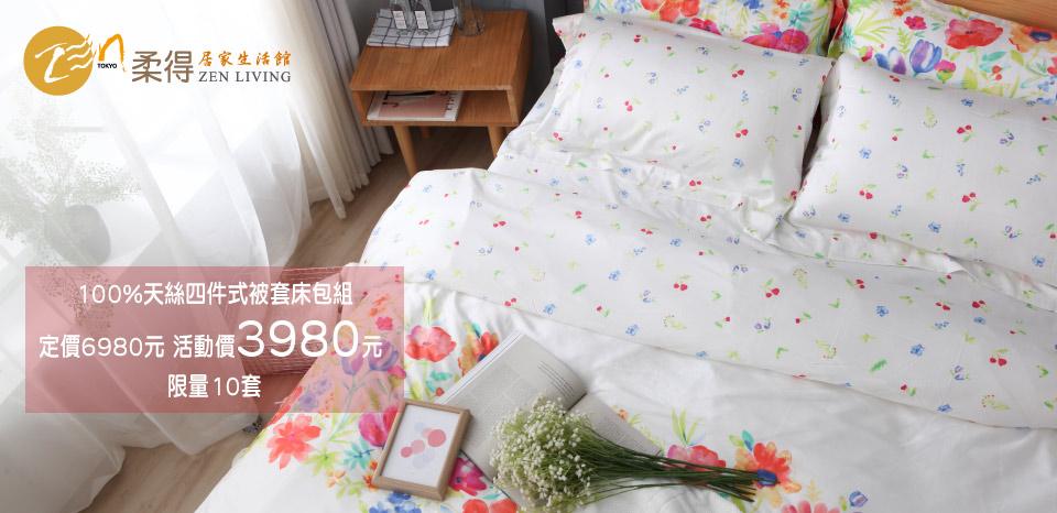 天絲四件式床組$3980_1130
