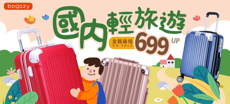輕旅行699up