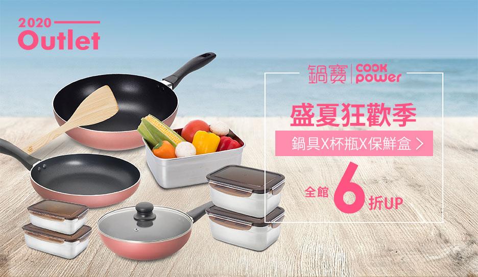 鍋寶 鍋具/杯瓶/保鮮盒↘5折起