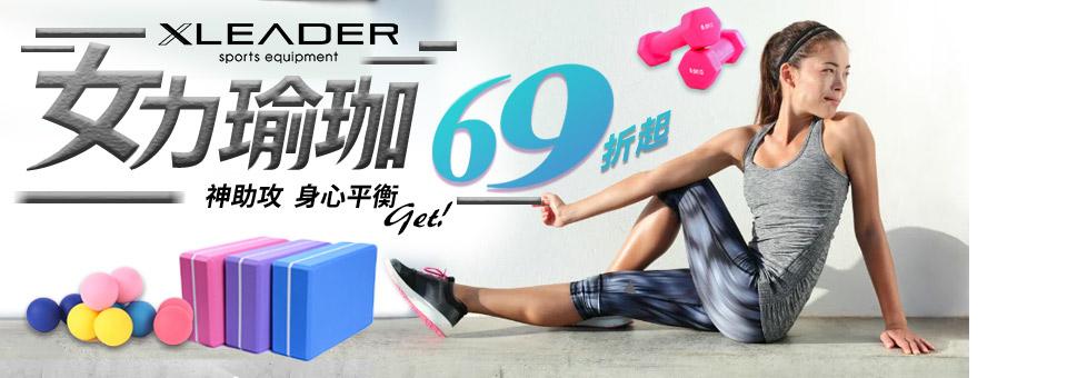 Leader69折up