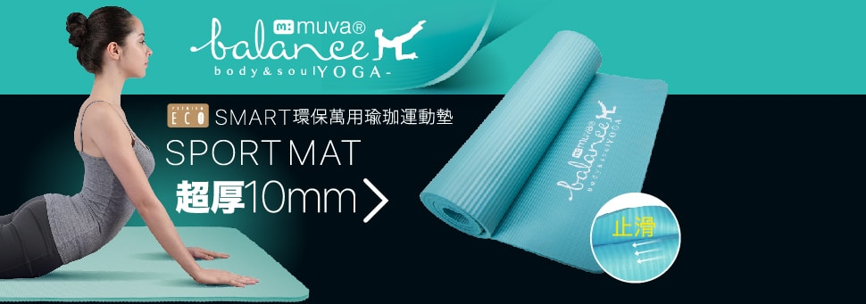Muva瑜珈用品獨家下殺