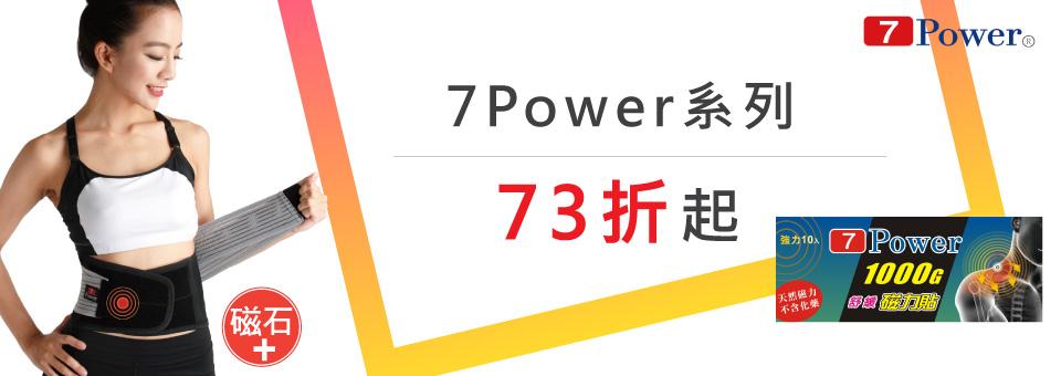 7power護具73折up