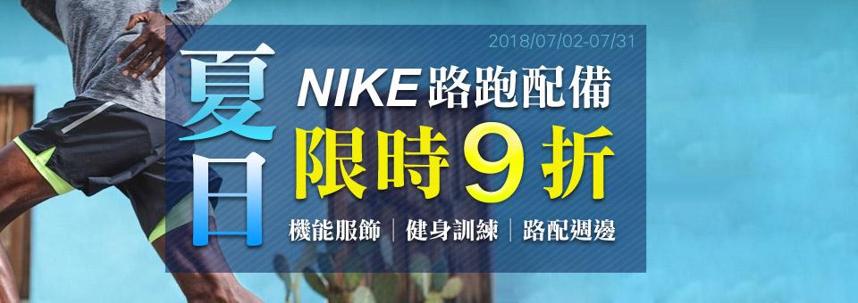 Nike慢跑服飾配件限時9折