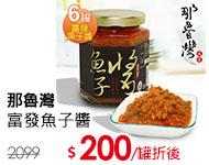 那魯灣富發魚子醬$200/罐折後