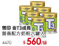 雪印奶粉↘破盤560/罐
