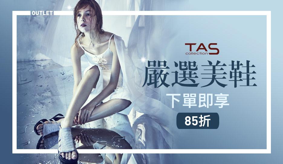 TAS嚴選美鞋特價85折