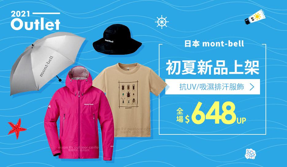 日本mont-bell吸排服裝↘648up