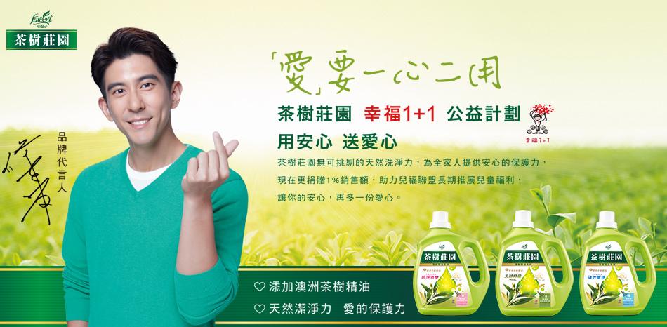 茶樹莊園★全新升級上市