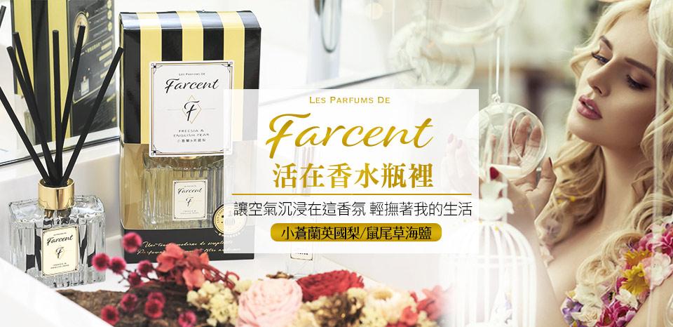 花仙子2018全新品牌Les Parfums de Farcent★彷彿活在香水瓶裡