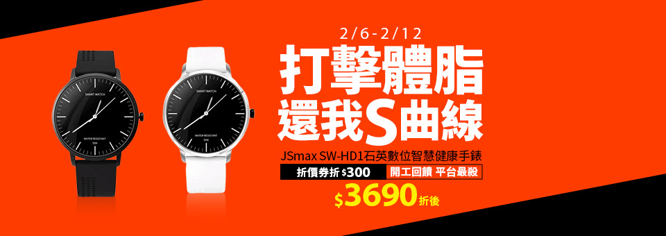 JSmax手錶