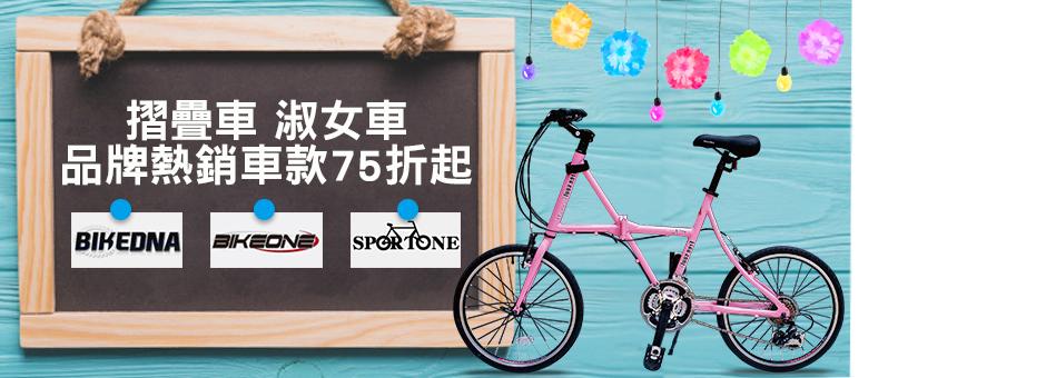 SPORTONE特殺75折up