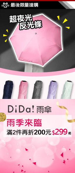 DiDa雨傘↘任2件現折$200