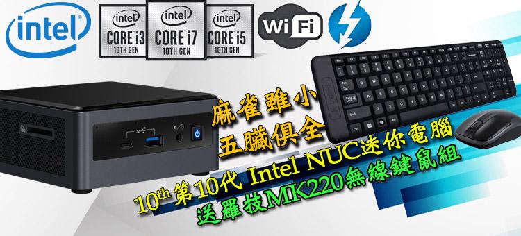 INTEL NUC 迷你電腦送羅技MK220無線鍵鼠
